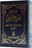img - for Mukhtasar Sahih Muslim book / textbook / text book