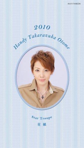 2010 Handy Takarazuka Otome Star Troupe 星組 (宝塚ムック)