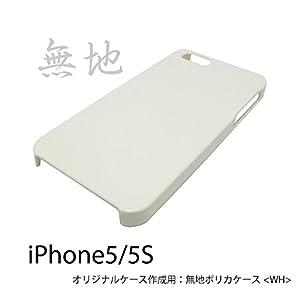 オリジナルケース作成用 iPhone5ケース 無地 【ホワイト】デコベース AD-1794