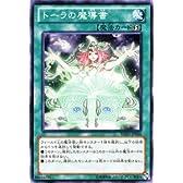 遊戯王カード 【トーラの魔導書】 REDU-JP060-N ≪リターン・オブ・ザ・デュエリスト≫