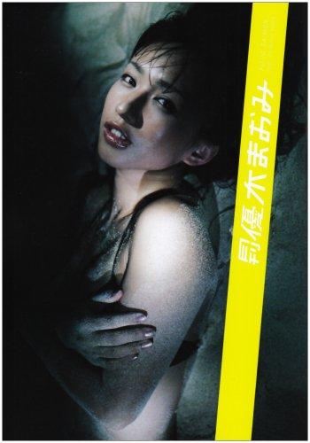 月刊優木まおみ (SHINCHO MOOK 106)