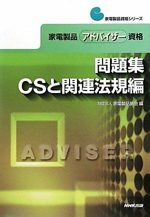 家電製品アドバイザー資格 問題集 CSと関連法規編