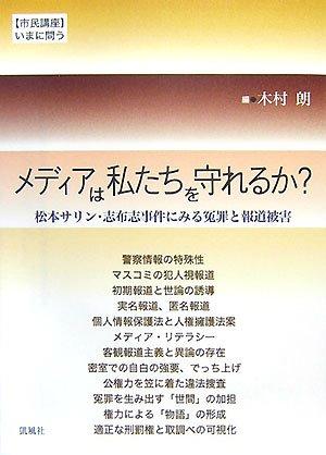 ワタミの渡邉美樹(自民党公認)「誰が見てもブラック・サイコパス」「日本人は労働環境の改善を議論せよ」山本一郎氏が語る houdouhigai domestic politics