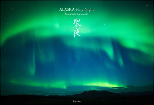 聖夜 ALASLA Holly Night