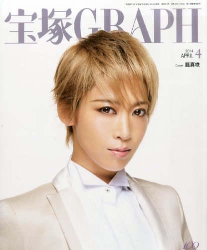 宝塚 GRAPH (グラフ) 2014年 04月号 [雑誌]