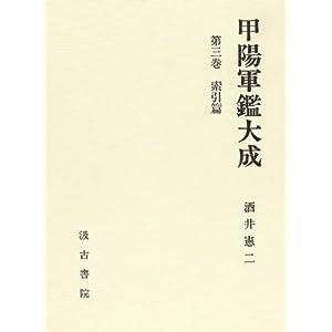 甲陽軍鑑大成〈第3巻〉索引篇