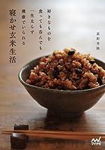 好きなものを食っても呑んでも一生太らず健康でいられる寝かせ玄米生活