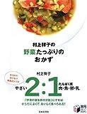 村上祥子の野菜たっぷりのおかず―やさい2:たんぱく質1 (実用BEST BOOKS)