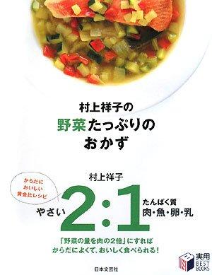 村上祥子の野菜たっぷりのおかず (実用BEST BOOKS)