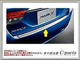 TOYOTA MARK X トヨタ マークエックス【GRX130 GRX133 GRX135】 リヤバンパーステップガード[08475-22020]