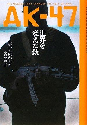 カラシニコフ、自動小銃「AK47」開発者が死去