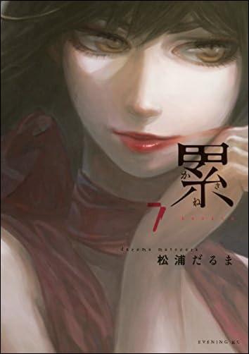 累(7) (イブニングコミックス)