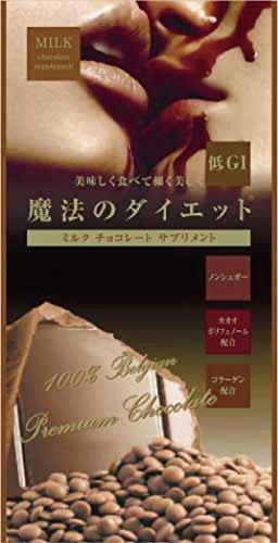 【GI値:36】【砂糖不使用】魔法のダイエット チョコレートサプリメント ミルク 70g