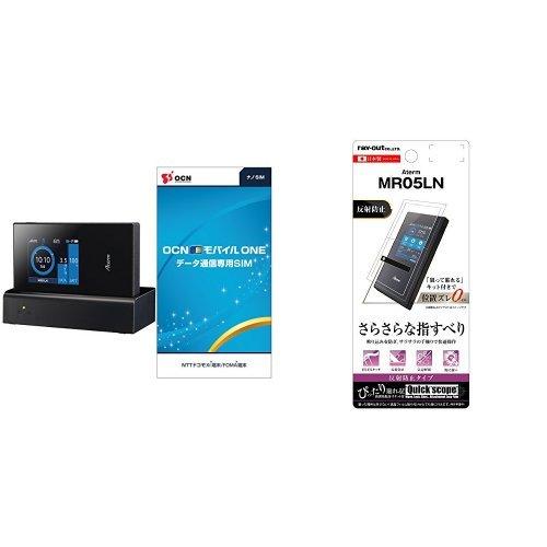 NEC Aterm MR05LN 3B モバイルルーター (OCN モバイル ONE ナノSIM付) Amazon.co.jp 限定クレードル付 + レイ・アウト Aterm MR05LN 液晶保護フィルム さらさらタッチ 指紋 反射防止 セット