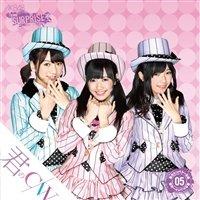 君のc/w 一般発売Ver.CD+DVD 重力シンパシー公演M5