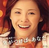 �����Ĥ��� ���ʤ� (DVD��)