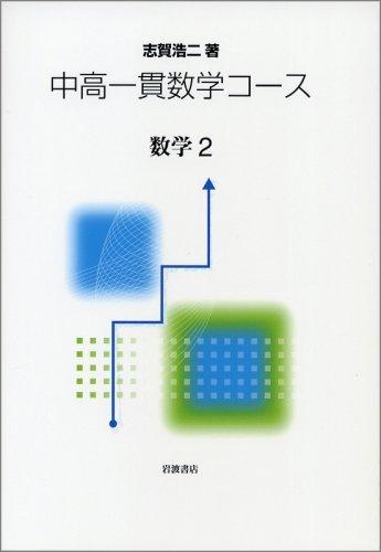 中高一貫数学コース (数学2)