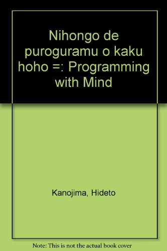 日本語でプログラムを書く方法