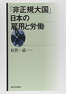 「非正規大国」日本の雇用と労働