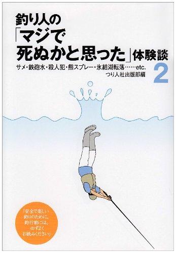 釣り人の「マジで死ぬかと思った」体験談〈2〉