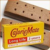 3年保存できる カロリーメイトロングライフ チョコレート味 2本入