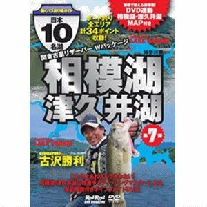 地球丸 DVD ロッド&リール【日本10名湖 第7弾 相模湖・津久井湖 ~神奈川県 】