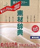 素材辞典 Vol.118 ぬくもりの布-ナチュラル&カジュアル編