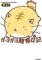 ポヨポヨ観察日記 14 (バンブーコミックス)
