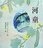 河童(がわっぱ) (妖怪伝)