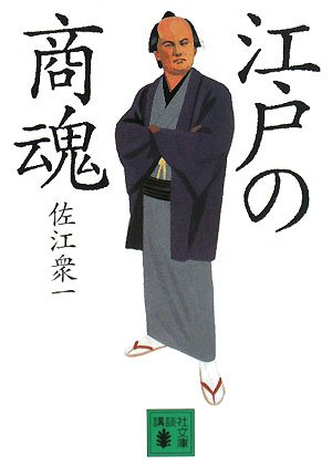 江戸の商魂 (講談社文庫)