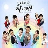 明日に向かってハイキック 韓国ドラマOST (MBC) (Special Edition)(韓国盤)