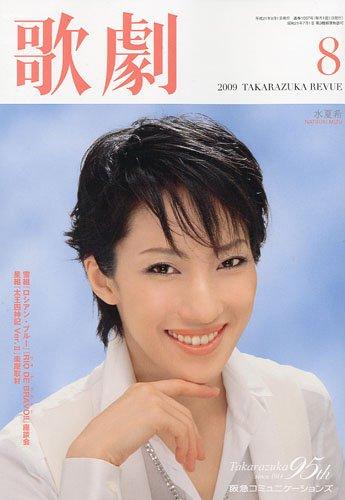 歌劇 2009年 08月号 [雑誌]