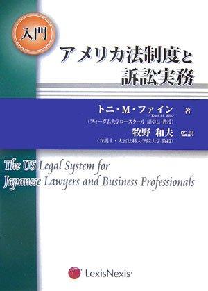 入門 アメリカ法制度と訴訟実務