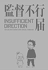 「監督不行届」DVD-BOXが11月発売。安野モヨコ描き下ろしなど同梱