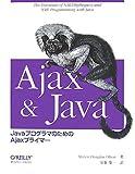 Ajax&JavaーJavaプログラマのためのAjaxプライマー