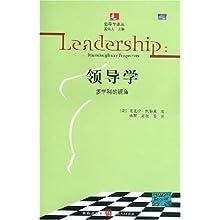 领导学-多学科的视角(领导学译丛)(Leadership Multidisciplinary Perspectives)