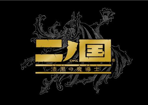 二ノ国 漆黒の魔導士(魔法指南書 マジックマスター 同梱)