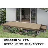 【宅配限定!】 YKK リウッドデッキ200 Tタイプ 高さ400~550 1間×3尺  ナチュラルブラウン