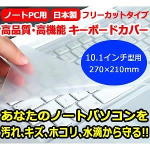 【クリックでお店のこの商品のページへ】メディアカバーマーケット(R) 【キーボードカバー】ASUS Eee PC 1005HE-WS160(10.1インチ )機種で使えるフリーカットタイプ仕様・防水・防塵・防磨耗・クリアー・厚さ0.1mmキーボードプロテクター(日本製): パソコン・周辺機器
