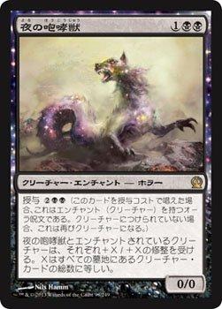 マジックザギャザリング 夜の咆哮獣 (レア) / テーロス(THS) / 日本語版