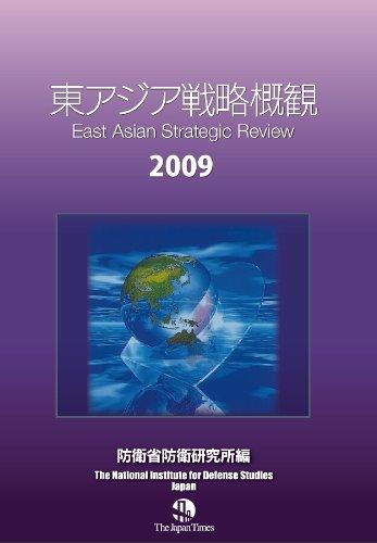 東アジア戦略概観 2009