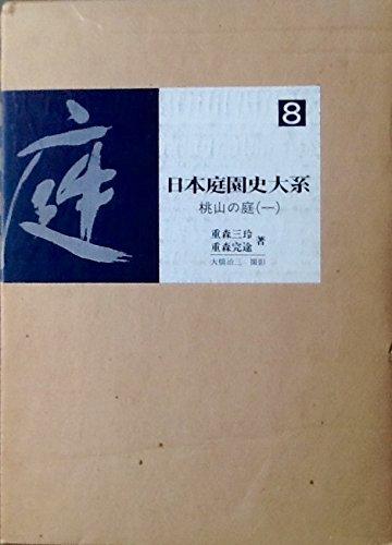 日本庭園史大系〈8〉桃山の庭 (1971年)