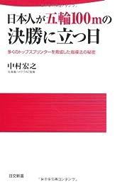 日本人が五輪100mの決勝に立つ日 (日文新書)