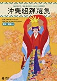 沖縄組踊選集[DVD]