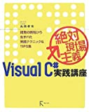 Visual C#実践講座―絶対現場主義