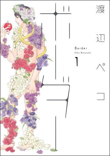ボーダー 1 (ヤングジャンプコミックス)