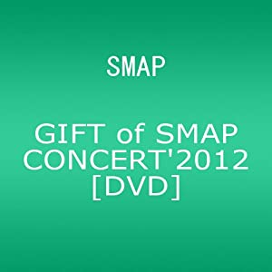 『GIFT of SMAP CONCERT'2012 [DVD]』
