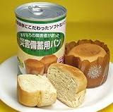 あすなろ 災害備蓄用 パンの缶詰 プチヴェール 2個入