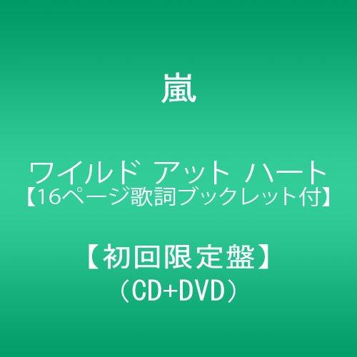ワイルド アット ハート【16ページ歌詞ブックレット付】(初回限定盤)(DVD付)