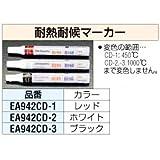 エスコ 耐熱耐候マーカー 白 EA942CD-2